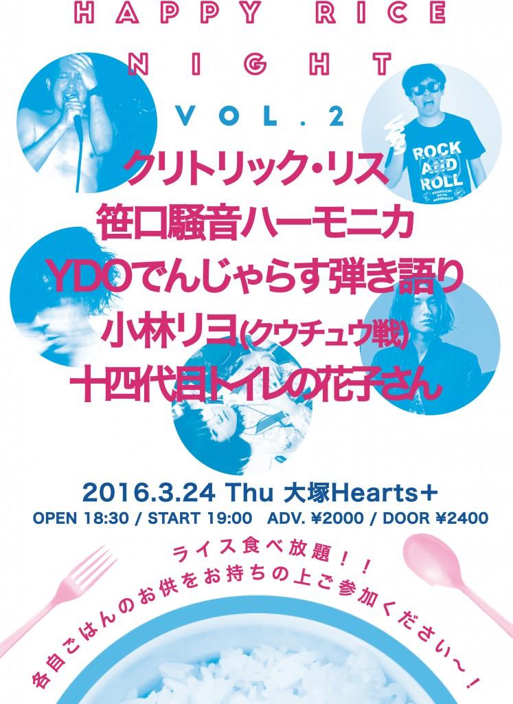 HAPPY RICE NIGHT vol.2 追加アーティスト発表!!
