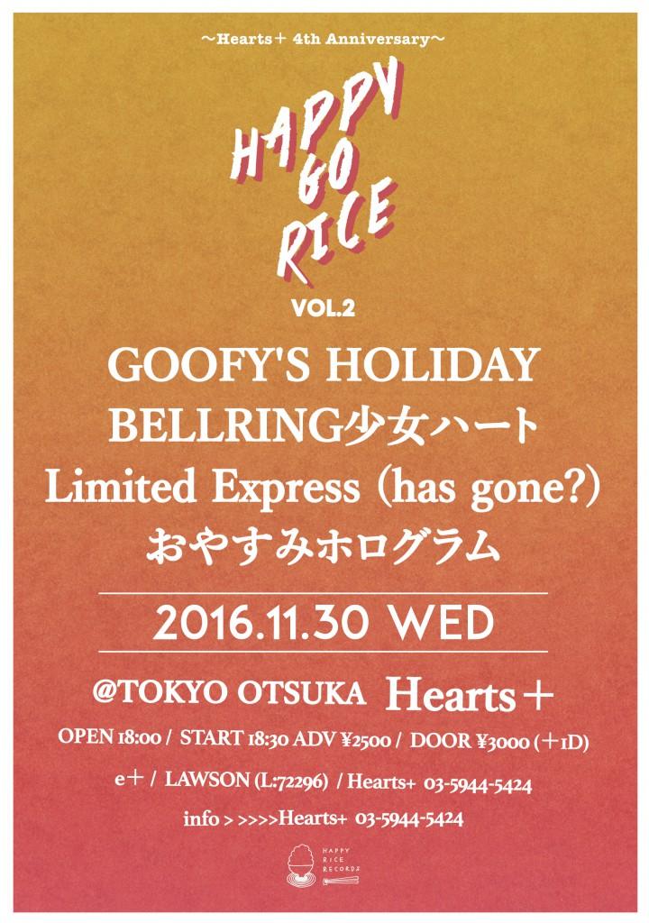 HAPPY GO RICE vol.2