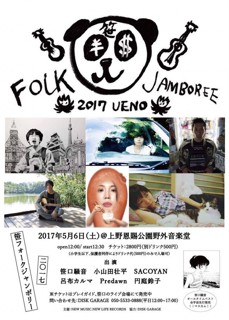 笹フォークジャンボリー2017